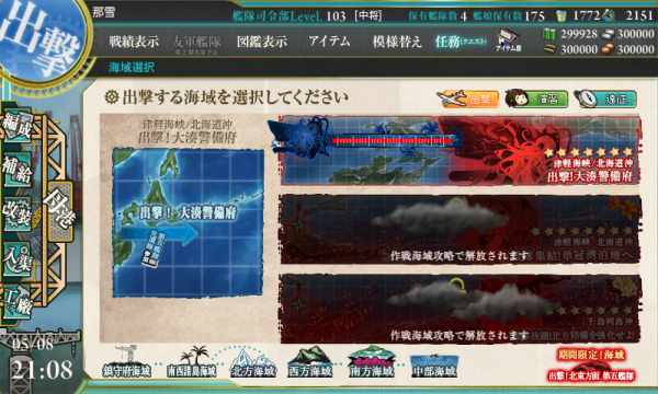 KanColle-170508-21080219.png