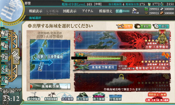 KanColle-170508-23125876.png