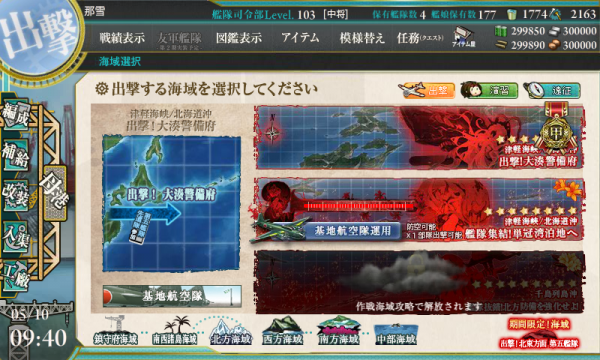 KanColle-170510-09400544.png