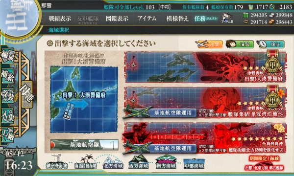 KanColle-170512-16230810.png