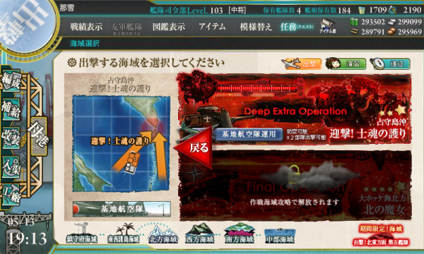 KanColle-170513-19132509.png