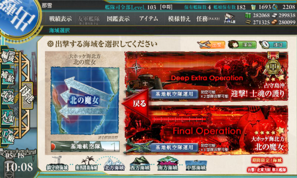 KanColle-170518-10080375.png
