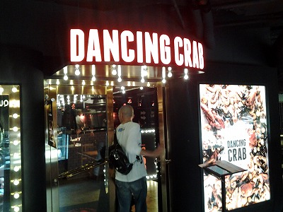 ダンシングクラブ