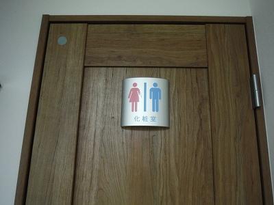 ピクトプレート(トイレ)
