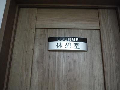 ピクトプレート(休憩室)