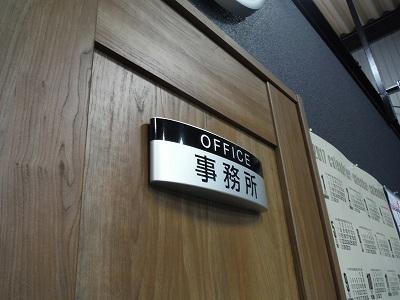 ピクトプレ-ト(事務所)