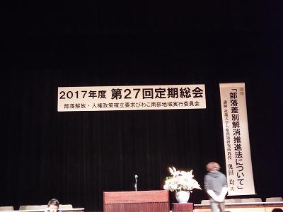 ステージ看板(総会/演題)