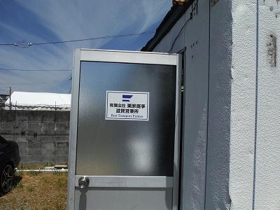 複合板プレート 入口ドア