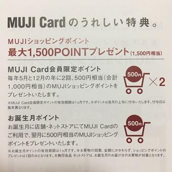 良品週間の必需品「MUJI Card」は最短何日で発行?本当にお得?