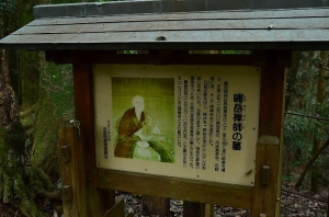 嘯岳禅師の墓 案内板