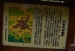 妙寿寺曲輪案内板