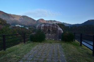 ダム近くの駐車場にある石碑