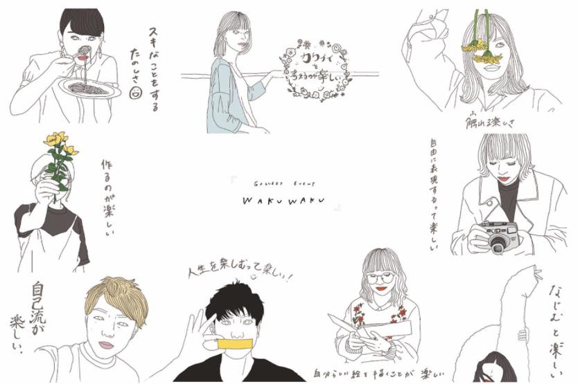 201772wakuwaku.jpg