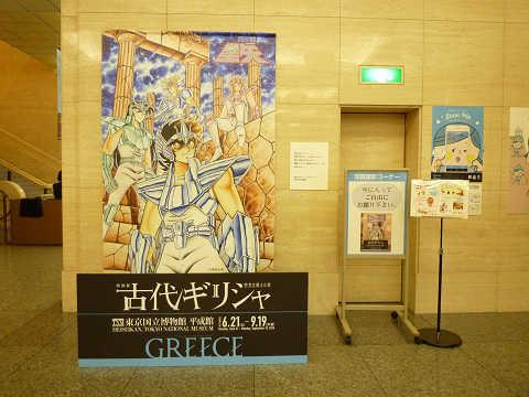 古代ギリシャ展 2016 聖闘士星矢 撮影コーナー