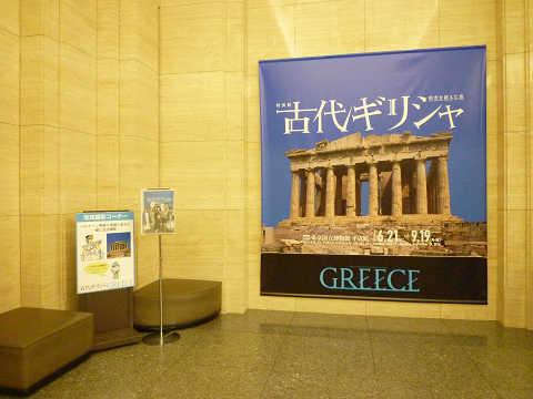 2016 古代ギリシャ展 撮影コーナー