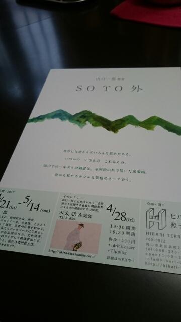 ヒバリ 山口一郎