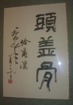 1-3書字