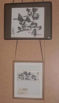 6アート字