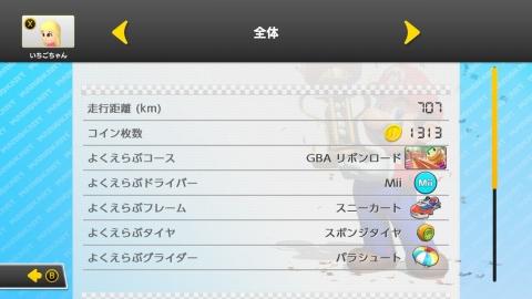 マリカ8DX対戦プレイレコード200戦目1