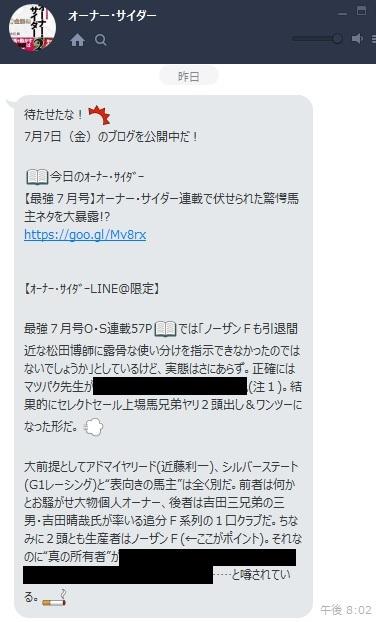 LINEyarisugi1.jpg