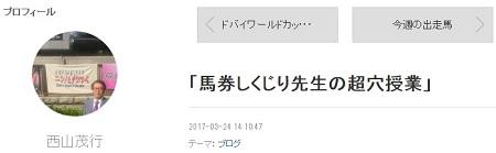 nisinosikujiri1.jpg