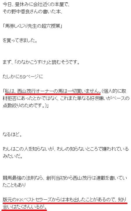 nisinosikujiri2.jpg