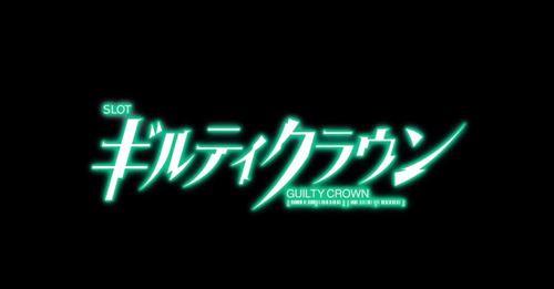 ギルティクラウン試打動画