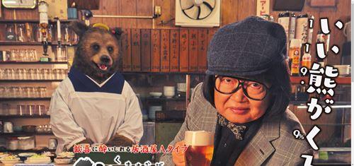 熊酒場2公式