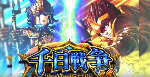 聖闘士星矢4試打動画