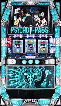 PSYCHO-PASS筐体
