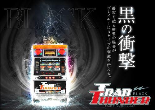 TRAD THUNDER BLACK公式