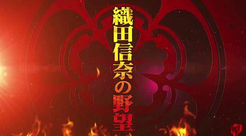 織田信奈の野望PV