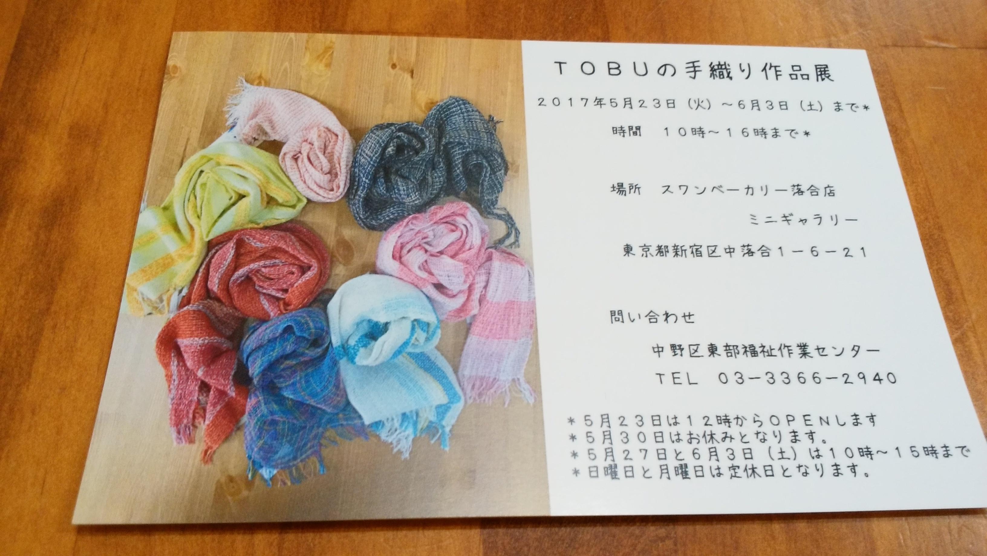 「スワンベーカリーin東部の手織り展」のDM
