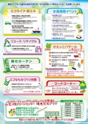 27kurumekankyoufair02.jpg