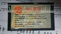 HAL慈音名刺1