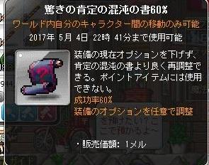 20170429_05_01.jpg