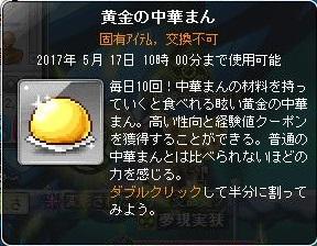 20170509_01.jpg