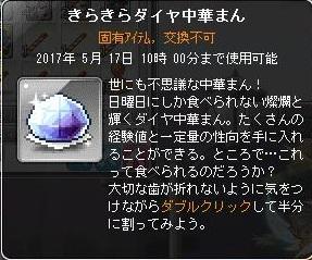 20170509_03.jpg