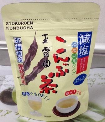 昆布茶10