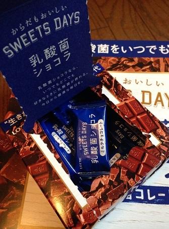 ショコラ追加4