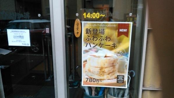 ひよりカフェパンケーキ