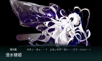 E-1ボス潜水棲姫