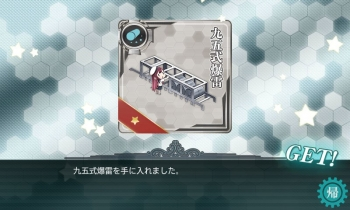 九五式爆雷ゲット