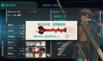 E-2輸送作戦成功