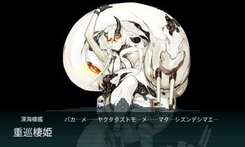 E-2ボス重巡棲姫