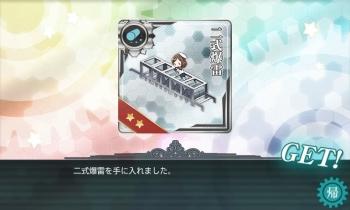 二式爆雷ゲット