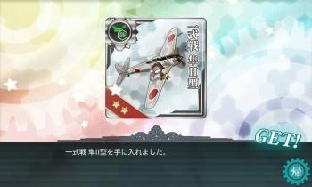 一式戦 隼Ⅱ型ゲット