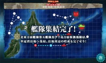 E-2海域攻略完了