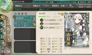 由良さんLv99