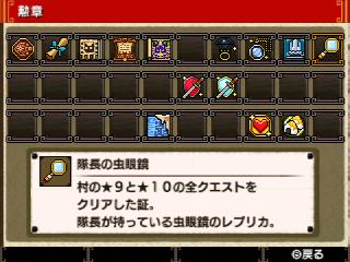 MHXX 村クエ終了